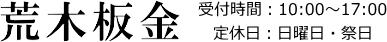 坂戸市 株式会社荒木板金